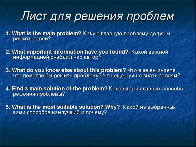 Лист для решения проблем 1. What is the main problem? Какую главную проблему...