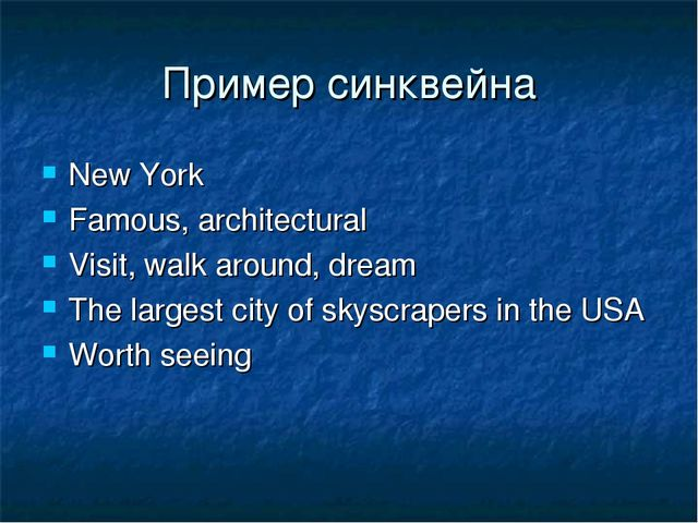 Пример синквейна New York Famous, architectural Visit, walk around, dream The...