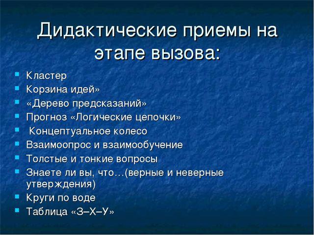 Дидактические приемы на этапе вызова: Кластер Корзина идей» «Дерево предсказа...