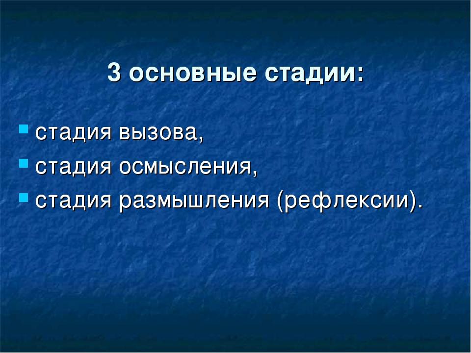 3 основные стадии: стадия вызова, стадия осмысления, стадия размышления (реф...