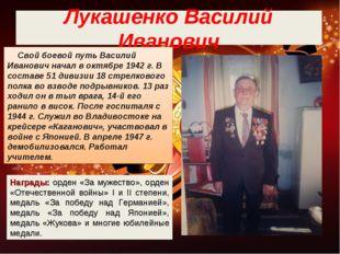 Лукашенко Василий Иванович Свой боевой путь Василий Иванович начал в октябре