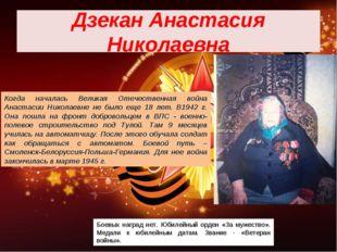 Дзекан Анастасия Николаевна Когда началась Великая Отечественная война Анаста