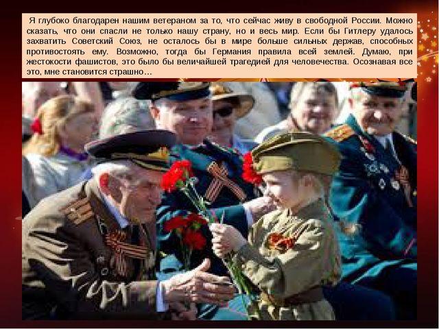 Я глубоко благодарен нашим ветераном за то, что сейчас живу в свободной Росс...
