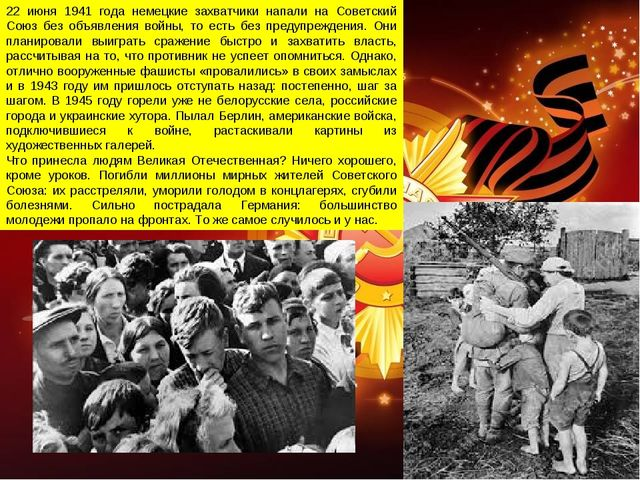 22 июня 1941 года немецкие захватчики напали на Советский Союз без объявления...