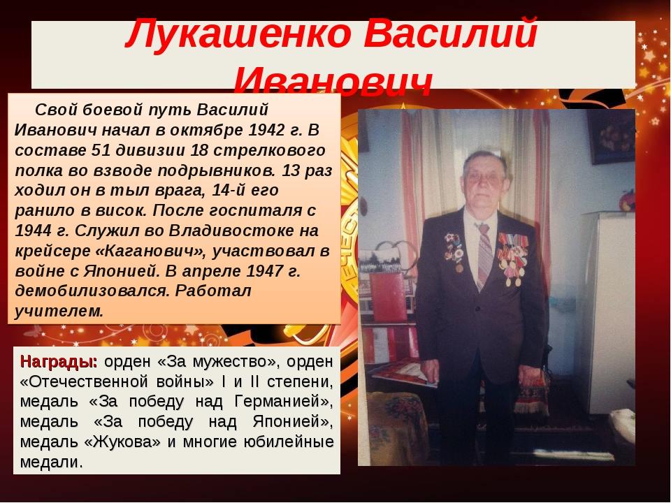 Лукашенко Василий Иванович Свой боевой путь Василий Иванович начал в октябре...