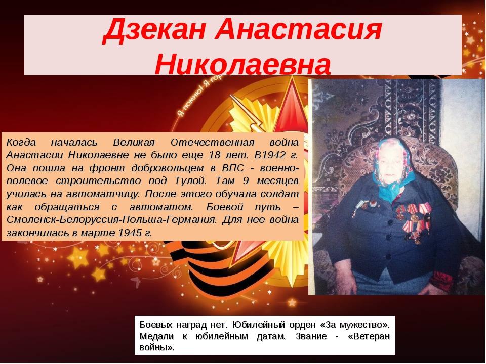 Дзекан Анастасия Николаевна Когда началась Великая Отечественная война Анаста...