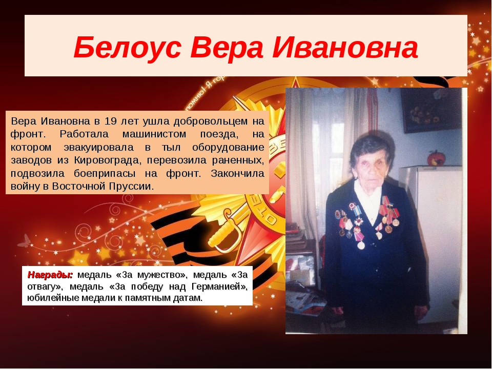 Белоус Вера Ивановна Вера Ивановна в 19 лет ушла добровольцем на фронт. Работ...