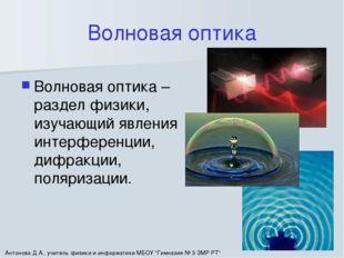 Волновая оптика Волновая оптика – раздел физики, изучающий явления интерферен