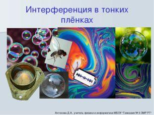 Интерференция в тонких плёнках Антонова Д.А., учитель физики и информатики МБ