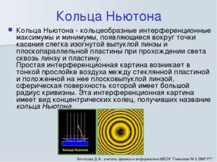 Кольца Ньютона Кольца Ньютона - кольцеобразные интерференционные максимумы и
