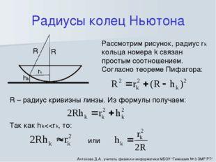 Радиусы колец Ньютона Рассмотрим рисунок, радиус r k кольца номера k связан п