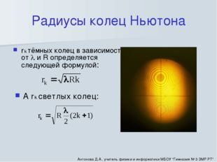 Радиусы колец Ньютона r k тёмных колец в зависимости от  и R определяется сл