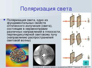 Поляризация света Поляризация света, одно из фундаментальных свойств оптическ