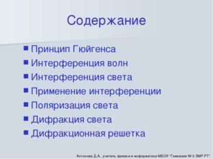 Содержание Принцип Гюйгенса Интерференция волн Интерференция света Применение