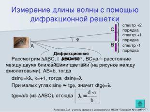 Измерение длины волны с помощью дифракционной решетки Рассмотрим АВС, АВС=9