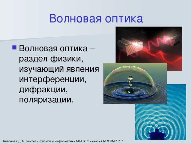 Волновая оптика Волновая оптика – раздел физики, изучающий явления интерферен...