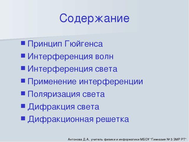 Содержание Принцип Гюйгенса Интерференция волн Интерференция света Применение...