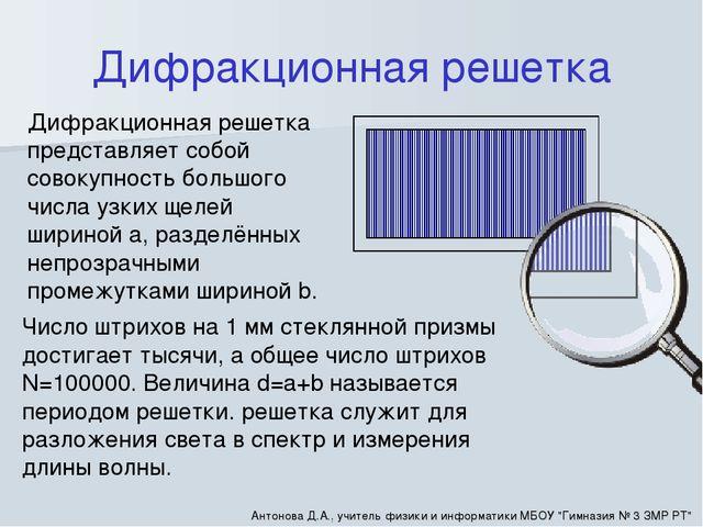 Дифракционная решетка Дифракционная решетка представляет собой совокупность б...