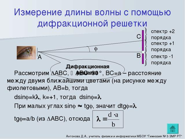 Измерение длины волны с помощью дифракционной решетки Рассмотрим АВС, АВС=9...