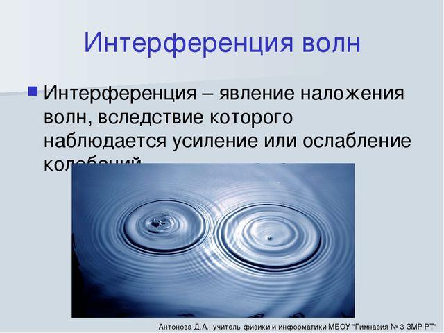 Интерференция волн Интерференция – явление наложения волн, вследствие которог...