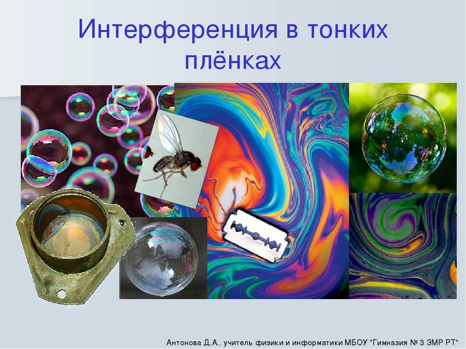 Интерференция в тонких плёнках Антонова Д.А., учитель физики и информатики МБ...