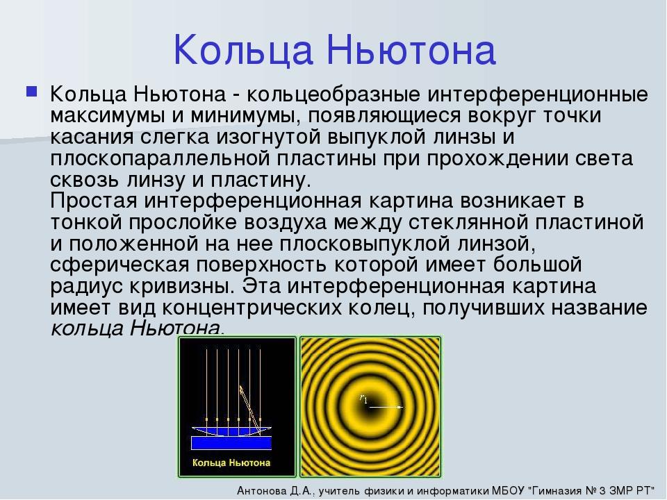 Кольца Ньютона Кольца Ньютона - кольцеобразные интерференционные максимумы и...
