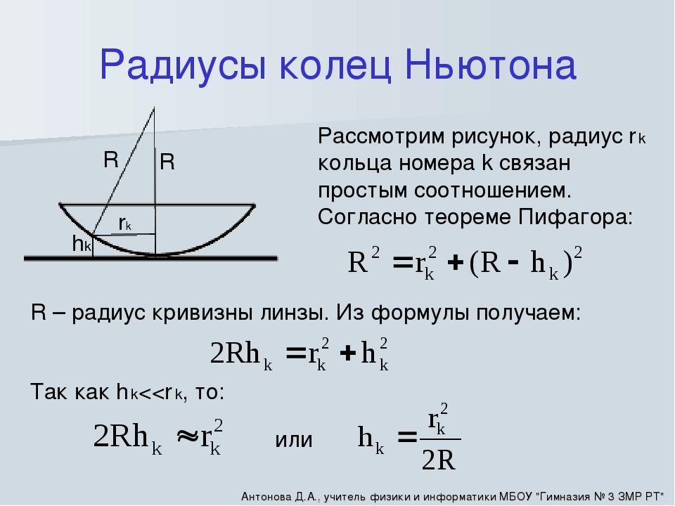 Радиусы колец Ньютона Рассмотрим рисунок, радиус r k кольца номера k связан п...