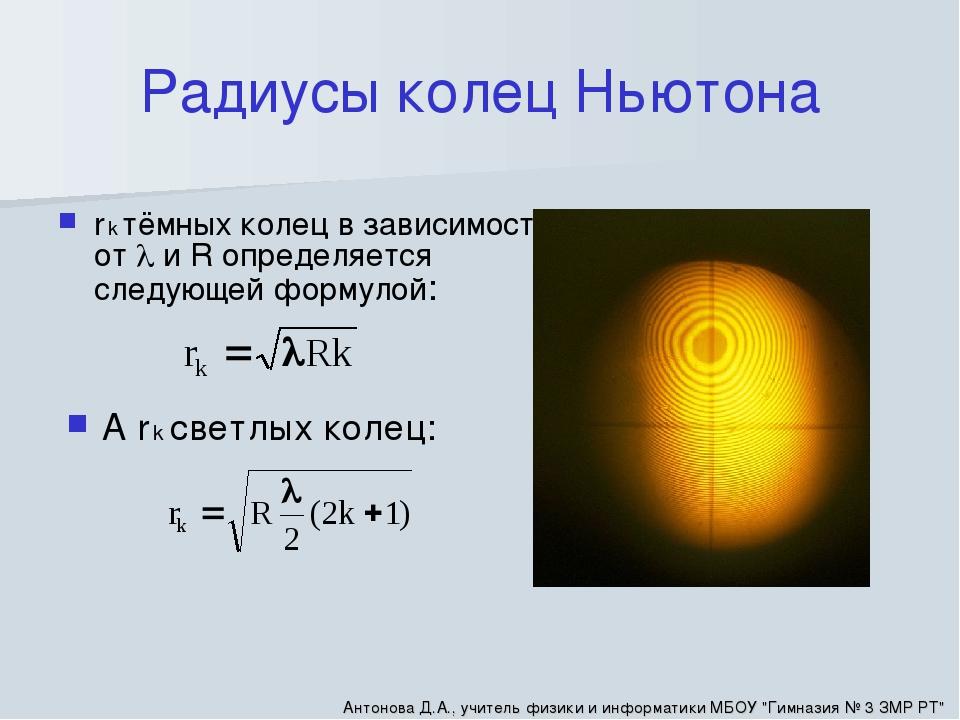 Радиусы колец Ньютона r k тёмных колец в зависимости от  и R определяется сл...
