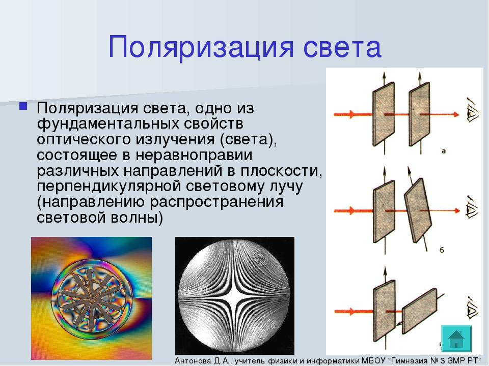 Поляризация света Поляризация света, одно из фундаментальных свойств оптическ...