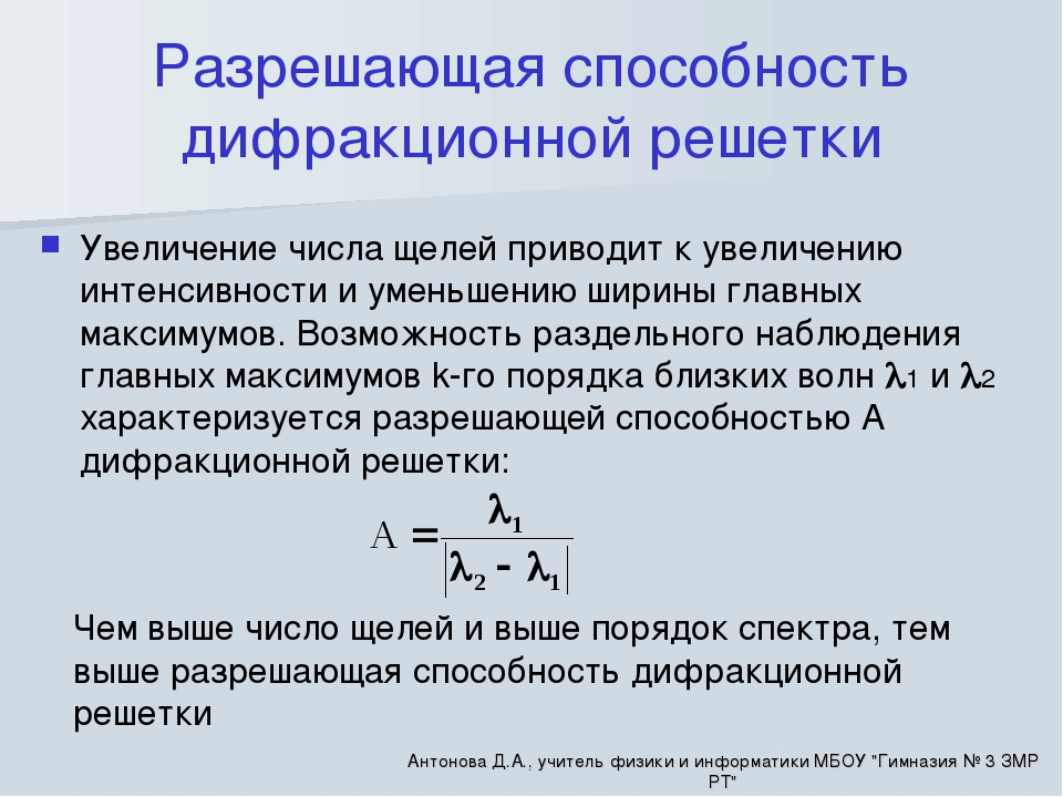 Разрешающая способность дифракционной решетки Увеличение числа щелей приводит...