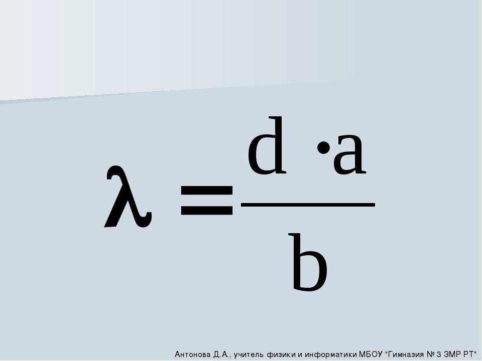 """Антонова Д.А., учитель физики и информатики МБОУ """"Гимназия № 3 ЗМР РТ"""" Антоно..."""