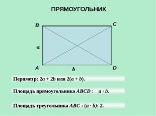 A B C D a b Периметр: 2а + 2b или 2(а + b). Площадь прямоугольника ABCD : а