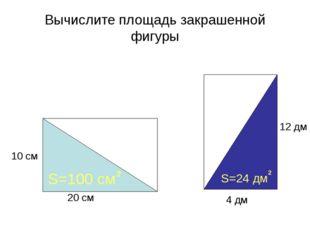 Вычислите площадь закрашенной фигуры 20 см 10 см 4 дм 12 дм S=100 см 2 S=24