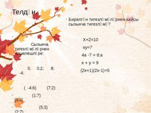 Телдән. Бирелгән тигезләмәләрнен кайсы сызыкча тигезләмә? Х+2=10 ху=7 4а -7 =