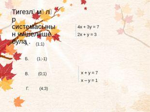 Тигезләмәләр системасынын чишелеше була . 4х + 3у = 7 2х + у = 3 х + у = 7 х