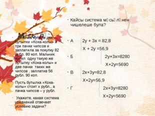 Мәсьәлә: Кайсы система мәсьәләнен чишелеше була? А 2у + 3х = 82,8 Х + 2у =56