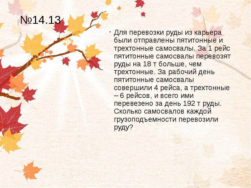 №14.13 Для перевозки руды из карьера были отправлены пятитонные и трехтонные...