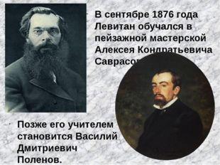 В сентябре 1876 года Левитан обучался в пейзажной мастерской Алексея Кондрать