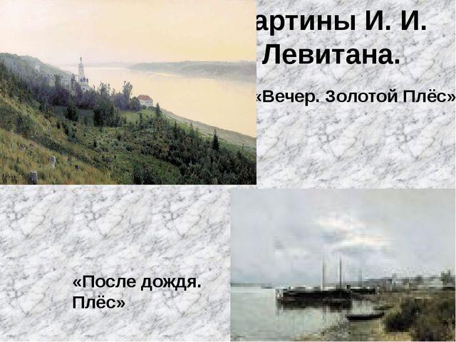 Картины И. И. Левитана. «После дождя. Плёс» «Вечер. Золотой Плёс»