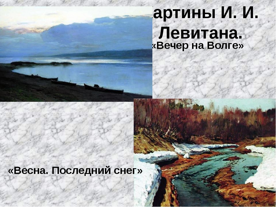 Картины И. И. Левитана. «Вечер на Волге» «Весна. Последний снег»