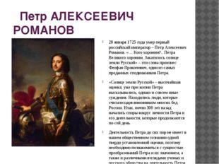Петр АЛЕКСЕЕВИЧ РОМАНОВ 28 января 1725 года умер первый российский император