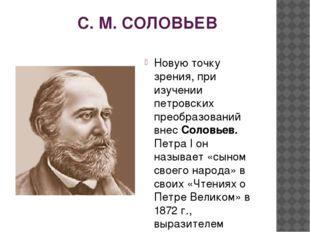 С. М. СОЛОВЬЕВ Новую точку зрения, при изучении петровских преобразований вн