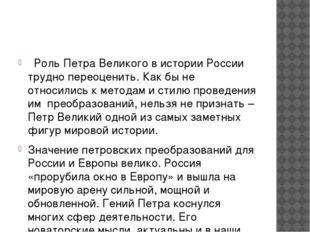 Роль Петра Великого в истории России трудно переоценить. Как бы не относилис