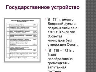 Государственное устройство В 1711 г. вместо Боярской думы и подменявшей ее с