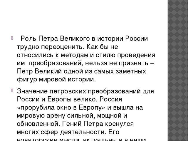 Роль Петра Великого в истории России трудно переоценить. Как бы не относилис...