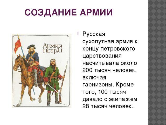 СОЗДАНИЕ АРМИИ Русская сухопутная армия к концу петровского царствования нас...