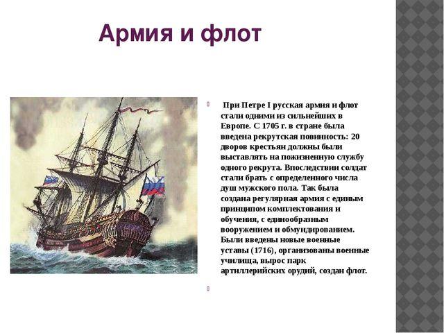 Армия и флот При Петре І русская армия и флот стали одними из сильнейших в Е...