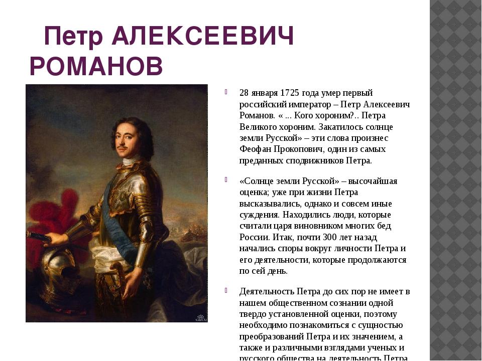 Петр АЛЕКСЕЕВИЧ РОМАНОВ 28 января 1725 года умер первый российский император...