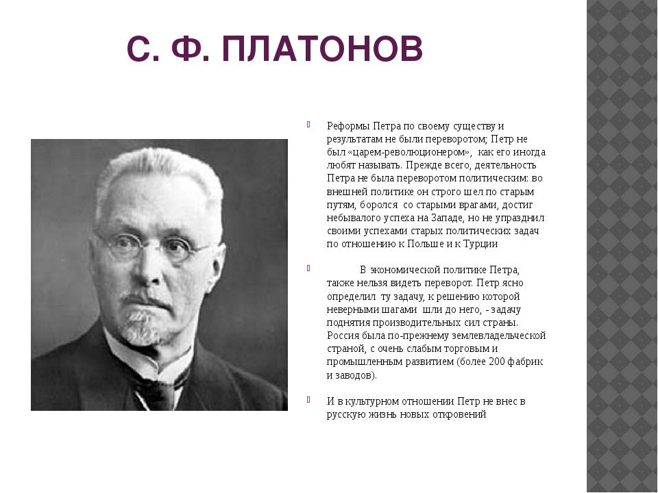 С. Ф. ПЛАТОНОВ Реформы Петра по своему существу и результатам не были перево...