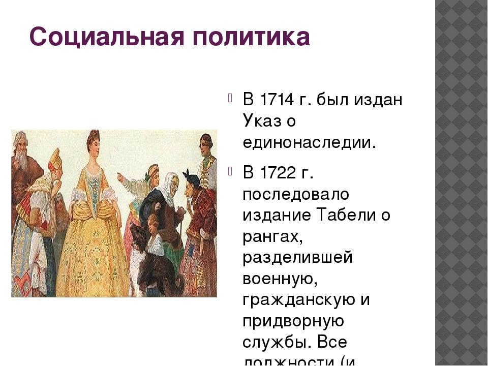 Социальная политика В 1714 г. был издан Указ о единонаследии. В 1722 г. после...